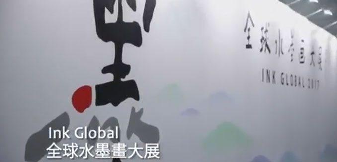 Ink Global全球水墨畫大展