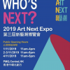 2019 Art Next Expo